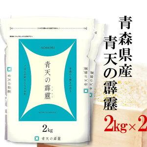 精米 4kg(2kg×2) 令和元年産 伊丹米 青森県産青天の霹靂 4Kg(2Kg×2) 白米 熨斗承ります
