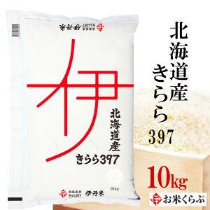 精米 10kg 令和元年産 精米 伊丹米 北海道産きらら397 10kg 白米 熨斗承ります