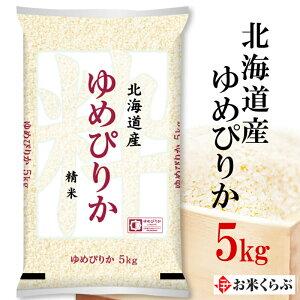 新米 5kg 令和2年産 伊丹米 北海道産ゆめぴりか 5kg 白米 お歳暮 熨斗承ります