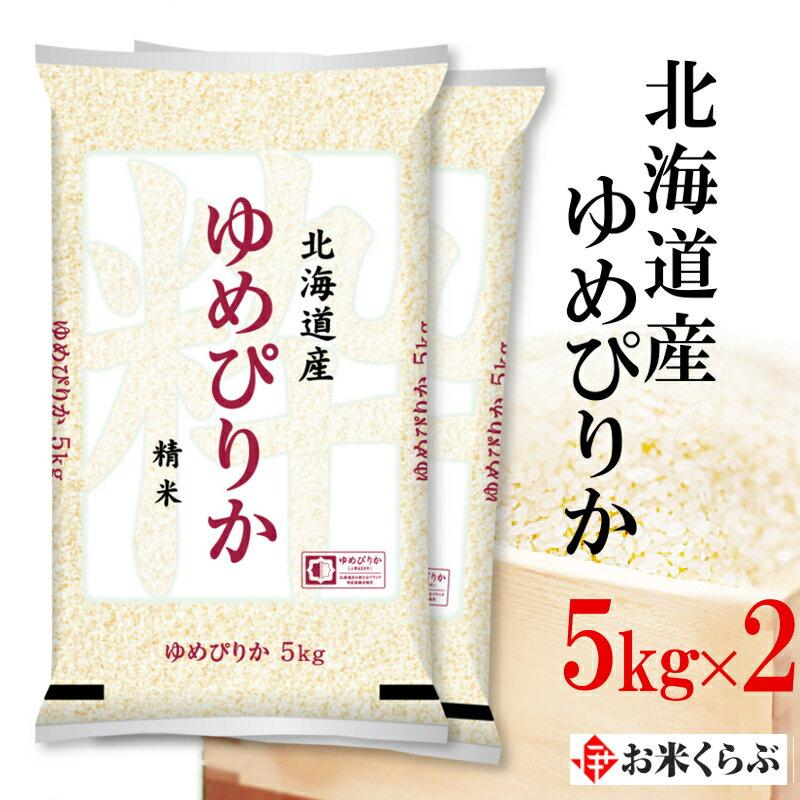 精米 10kg(5kg×2) 30年産 伊丹米 北海道産ゆめぴりか 10kg(5kgx2) 白米