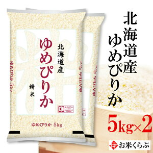 精米 10kg(5kg×2) 令和元年産 伊丹米 北海道産ゆめぴりか 10kg(5kgx2) 白米 熨斗承ります