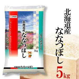 【皆で食べよう企画】精米 5kg 令和元年産 精米 伊丹米 北海道産ななつぼし 5kg【Let's Eat Together】Polished Rice, 5 kg, 2019, Polished Rice, Itami Rice, Hokkaido Nanatsuboshi, 5 kg