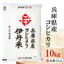 精米 米 10kg 令和元年産 精米 伊丹米 兵庫県産コシヒカリ 10kg 白米 寒中見舞い 熨斗承ります