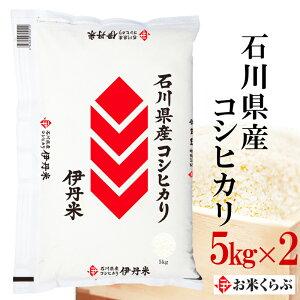 精米 米 令和元年産 伊丹米 石川県産コシヒカリ 10kg(5kg×2) 白米 セール中!