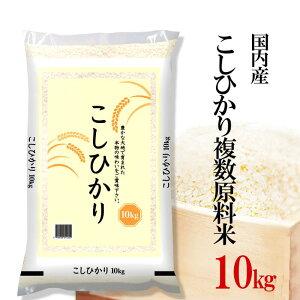 伊丹米 国内産コシヒカリ複数原料米 10kg 白米 お歳暮 熨斗承ります