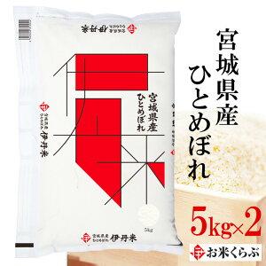 精米 10kg(5kg×2) 令和元年産 伊丹米 宮城県産ひとめぼれ 10kg(5kgx2) 白米