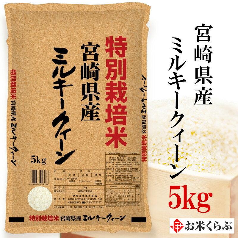 新米 お米 5kg 特別栽培米 30年産 精米 伊丹米 宮崎県産ミルキークイーン 5kg 白米