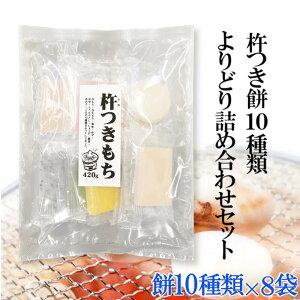 【化粧箱なし】 伊丹米 杵つき餅10種類よりどり詰め合わせセット×8袋 熨斗承ります 【佐賀県産ひよくもち100%】