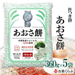 【化粧箱入り】 伊丹米 あおさ切り餅 杵つき餅 360g×5P 5袋セット 【佐賀県産ひよくもち100%】