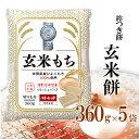 【化粧箱なし】 伊丹米 玄米切り餅 杵つき餅 360g×5P 5袋セット 【佐賀県産ひよくもち100%】