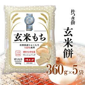 【化粧箱なし】 伊丹米 玄米切り餅 杵つき餅 360g×5P 5袋セット お歳暮 熨斗承ります 【佐賀県産ひよくもち100%】