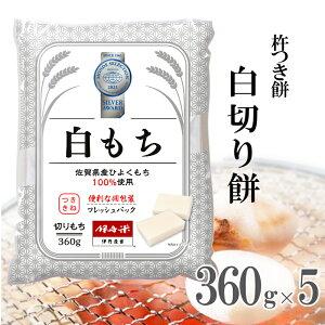 【化粧箱なし】 伊丹米 白切り餅 杵つき餅 360g×5P 5袋セット   【佐賀県産ひよくもち100%】