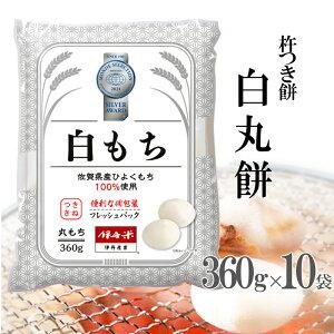 【化粧箱なし】 伊丹米 白丸餅 杵つき餅 360g×10P 10袋セット   【佐賀県産ひよくもち100%】