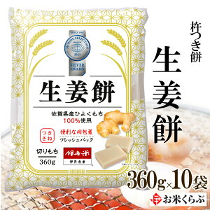【化粧箱なし】 伊丹米 生姜切り餅 杵つき餅 360g×10P 10袋セット 【佐賀県産ひよくもち100%】お歳暮 熨斗承ります
