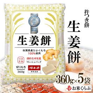 【化粧箱入り】 伊丹米 生姜切り餅 杵つき餅 360g×5P 5袋セット 【佐賀県産ひよくもち100%】お歳暮 熨斗承ります
