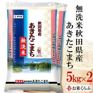 精米 令和2年産 伊丹米 無洗米秋田県産あきたこまち 10kg 10kg(5kg×2) 白米 お年賀 寒中見舞い 熨斗承ります
