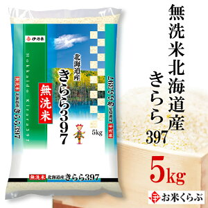 5kg 令和元年産 精米 伊丹米 無洗米北海道産きらら 5kg 白米