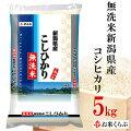 令和元年産無洗米新潟県産コシヒカリ(こしひかり)5kg