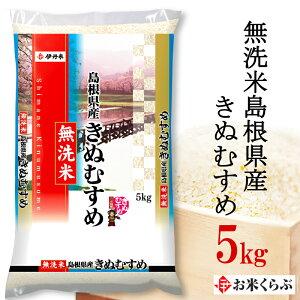 精米 5kg 令和2年産伊丹米 無洗米島根県産きぬむすめ 5kg 白米 お年賀 寒中見舞い 熨斗承ります