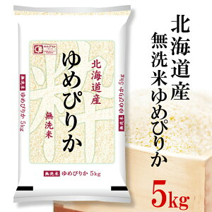 新米 5kg 令和2年産 伊丹米 無洗米 北海道産ゆめぴりか 5kg 白米 熨斗承ります