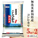 米 10kg(5kg×2) 無洗米こしひかり 令和元年産 伊丹米 無洗米新潟県産コシヒカリ 10kg(5kgx2)白米 寒中見舞い 熨斗承ります
