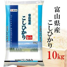 精米 米 10kg 令和2年産 伊丹米 富山県産コシヒカリ 白米 熨斗承ります
