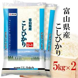 精米 米 10kg(5kg×2) 令和2年産 伊丹米 富山県産コシヒカリ 10kg(5kgx2) 白米 熨斗承ります