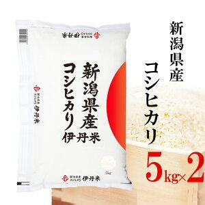 精米 米 (5kg×2) 令和元年産 伊丹米 新潟県産コシヒカリ 10kg(5kgx2) 白米 熨斗承ります