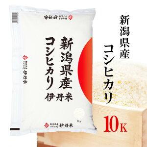 精米 米 10kg 令和2年産 伊丹米 新潟県産コシヒカリ 10kg 白米 熨斗承ります