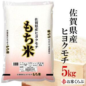 精米 令和2年産 餅米 伊丹米 佐賀県産ヒヨクモチ 5kg もち米 熨斗承ります