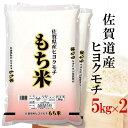 新米 10kg(5kg×2) 令和元年産 精米 餅米 伊丹米 佐賀県産ヒヨクモチ 10kg(5kg×2袋)もち米 御歳暮 熨斗承ります