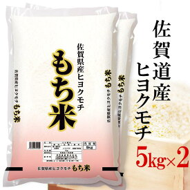 精米 10kg(5kg×2) 令和2年産 精米 餅米 伊丹米 佐賀県産ヒヨクモチ 10kg(5kg×2袋) もち米 父の日 熨斗承ります 子供の日