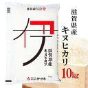 米 10kg 令和元年産 伊丹米 滋賀県産キヌヒカリ 10kg 白米 寒中見舞い 熨斗承ります