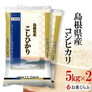 精米 10kg(5kg×2) 令和元年産 伊丹米 島根県産コシヒカリ 10kg(5kg×2) 白米 熨斗承ります