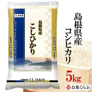 精米 令和2年産 伊丹米 島根県産コシヒカリ 5kg 白米 お年賀 寒中見舞い 熨斗承ります
