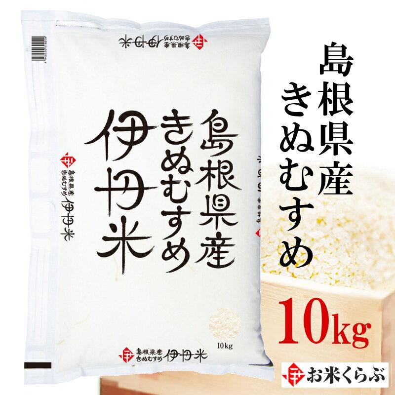 新米 10kg 30年産 精米 伊丹米 島根県産きぬむすめ 10kg 白米