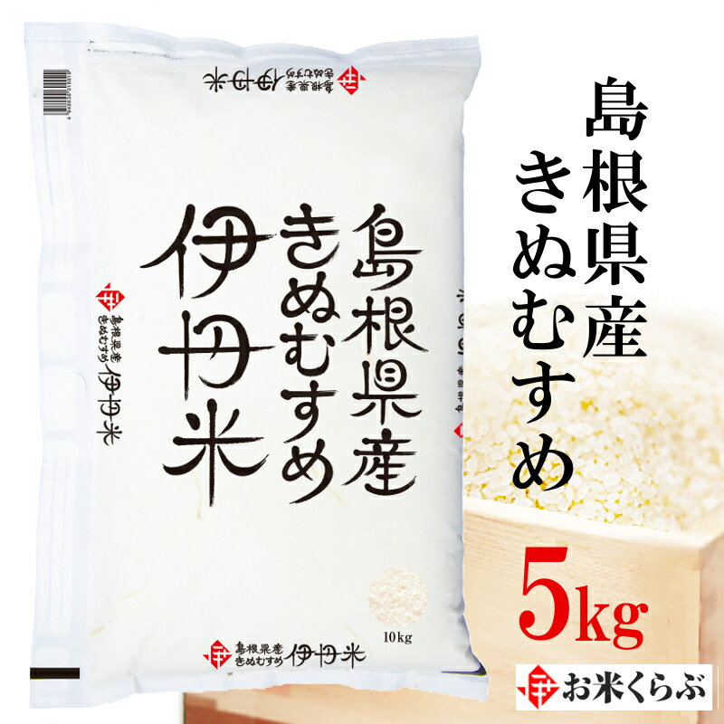 米 5kg 29年産 精米 伊丹米 島根県産きぬむすめ 5kg 白米