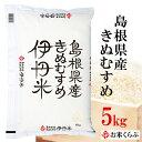 精米 5kg 令和元年産 精米 伊丹米 島根県産きぬむすめ 5kg 白米 寒中見舞い 熨斗承ります