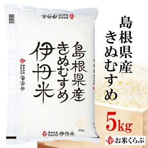 精米 5kg 令和2年産 精米 伊丹米 島根県産きぬむすめ 5kg 白米 お年賀 寒中見舞い 熨斗承ります