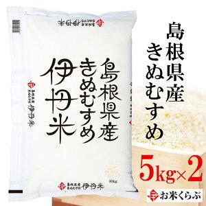 精米10kg(5kg×2) 令和2年産 伊丹米 島根県産きぬむすめ 10kg(5kgx2)白米 お年賀 寒中見舞い 熨斗承ります