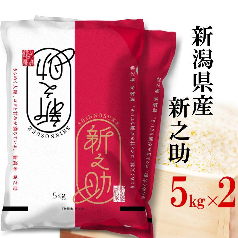 精米 30年産 伊丹米新潟県産新之助 10kg(5kg×2袋) 白米