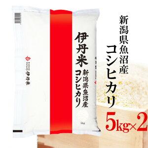 精米 10kg(5kg×2) 令和元年産 伊丹米 新潟県魚沼産コシヒカリ 10kg(5kgx2) 白米