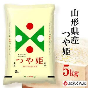 精米 5kg 令和元年産 精米 伊丹米 山形県産つや姫 5kg 白米 熨斗承ります