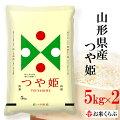 29年産特別栽培米山形県産つや姫5kg