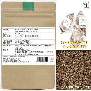【送料無料】スウィートバジル(メボウキ)【本格こだわりハーブティーバック(2g×20個)】高品質 茶葉 お茶 紅茶 チャイ ティーパックエジプト原産 バジリコ Sweet Basil Mebowki mebowki