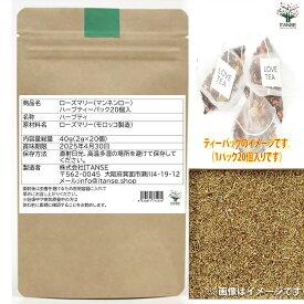 【送料無料】ローズマリー(マンネンロー)【本格こだわりハーブティーバック(2g×20個)】高品質紅茶 チャイ ティーパック ブレンドローズマリー マンネンロー モロッコ原産 緑茶 Rosemary Mannenlow