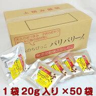 森のちびっこパリパリーノ(個装20g×50袋入り)