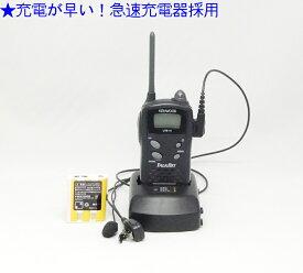 インカム ケンウッド/特定小電力トランシーバー(インカム)UTB-10の超お得な新4点セット 急速充電器採用 (送料・代引手数料無料) (免許不要)