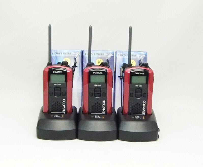 (3組セット 3連急速) ケンウッド インカム/特定小電力トランシーバーUBZ-LP20(レッド)新4点セットx3組 3連急速充電器採用 (免許不要) (送料・代引手数料無料)