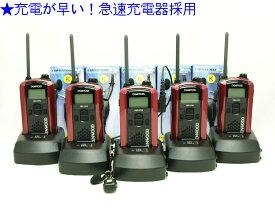 (5組セット) ケンウッド インカム/特定小電力トランシーバーUBZ-LP20(レッド)新4点セットx5組の更にお得なセット 急速充電器採用 (送料無料)